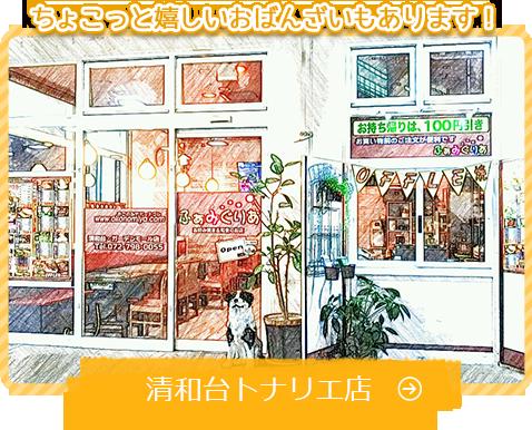 清和台ガーデンモール店