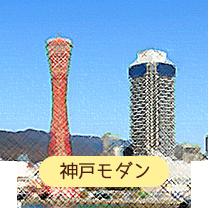神戸モダン