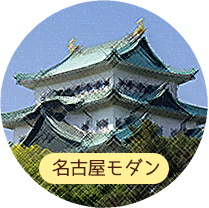 名古屋モダン